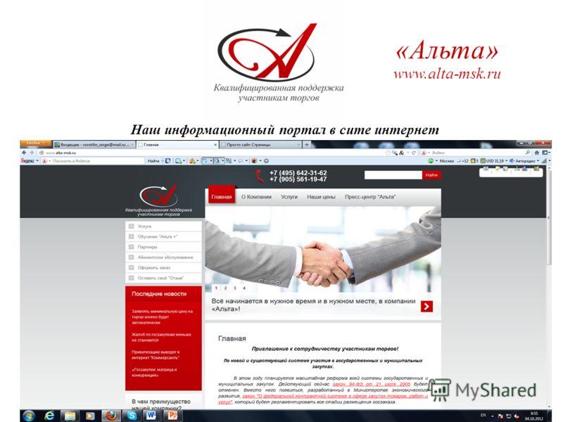 Наш информационный портал в сите интернет «Альта» www.alta-msk.ru