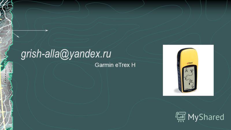 grish-alla@yandex.ru Garmin eTrex H