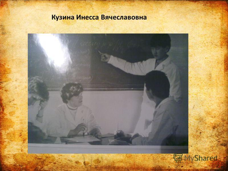Кузина Инесса Вячеславовна