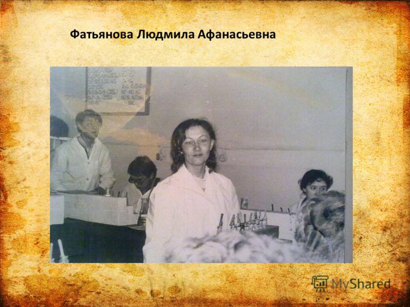 Фатьянова Людмила Афанасьевна