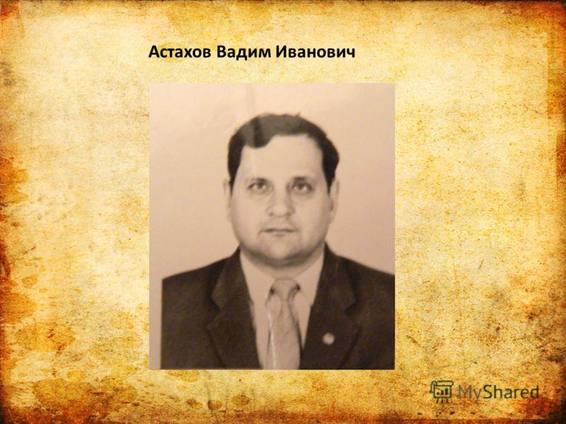 Астахов Вадим Иванович