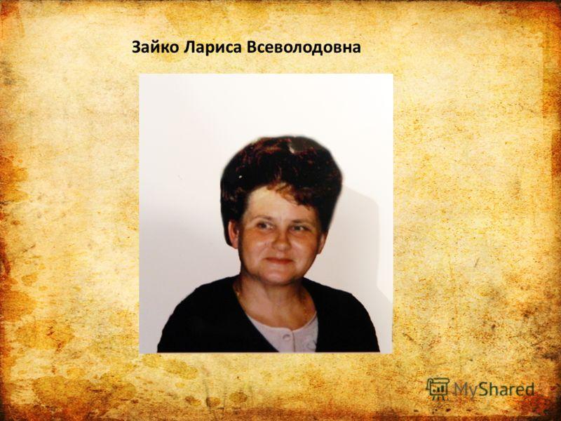 Зайко Лариса Всеволодовна