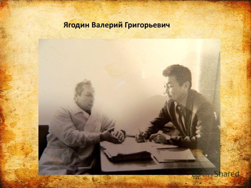 Ягодин Валерий Григорьевич