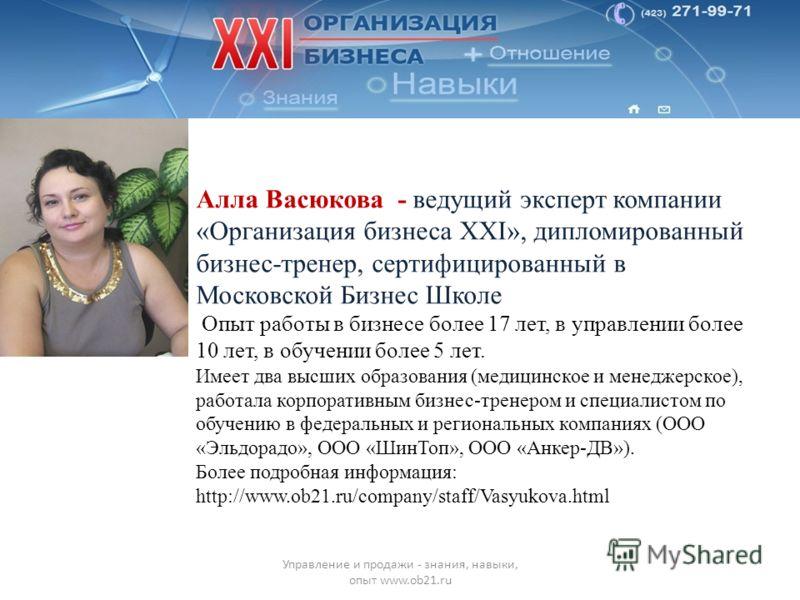 Алла Васюкова - ведущий эксперт компании «Организация бизнеса XXI», дипломированный бизнес-тренер, сертифицированный в Московской Бизнес Школе Опыт работы в бизнесе более 17 лет, в управлении более 10 лет, в обучении более 5 лет. Имеет два высших обр