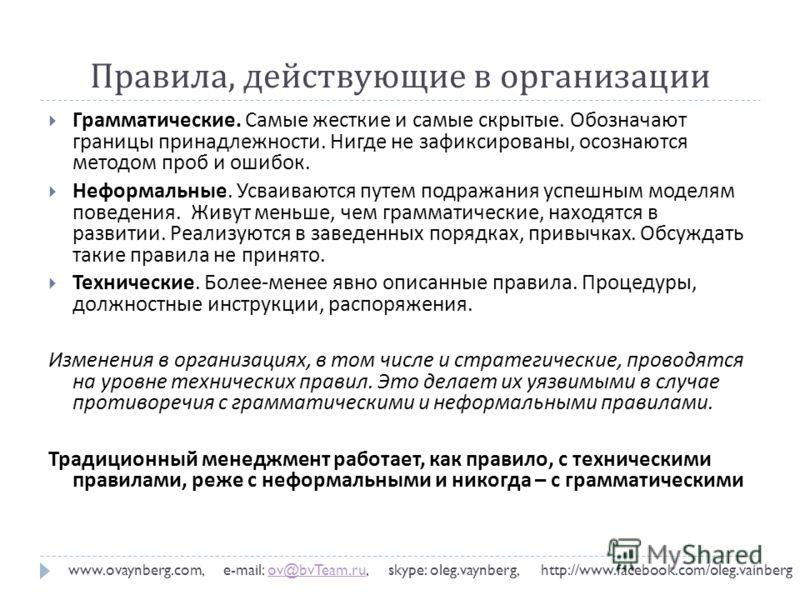 Правила, действующие в организации www.ovaynberg.com, e-mail: ov@bvTeam.ru, skype: oleg.vaynberg, http://www.facebook.com/oleg.vainbergov@bvTeam.ru Грамматические. Самые жесткие и самые скрытые. Обозначают границы принадлежности. Нигде не зафиксирова