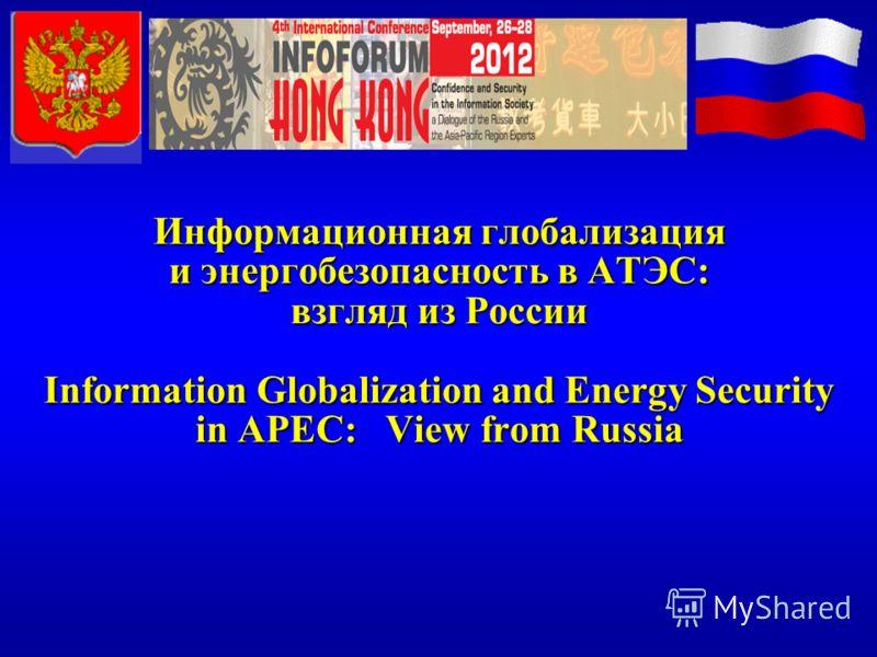 Информационная глобализация и энергобезопасность в АТЭС: взгляд из России Information Globalization and Energy Security in APEC: View from Russia