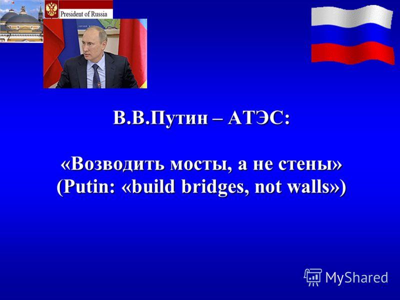 В.В.Путин – АТЭС: «Возводить мосты, а не стены» (Putin: «build bridges, not walls»)
