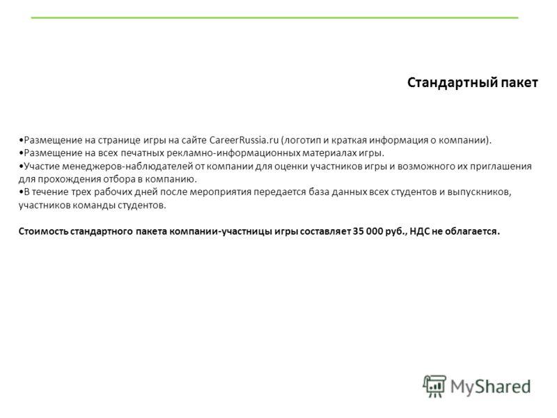 Размещение на странице игры на сайте CareerRussia.ru (логотип и краткая информация о компании). Размещение на всех печатных рекламно-информационных материалах игры. Участие менеджеров-наблюдателей от компании для оценки участников игры и возможного и
