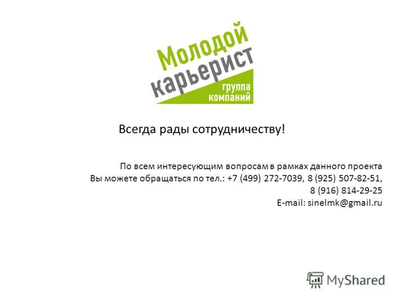 По всем интересующим вопросам в рамках данного проекта Вы можете обращаться по тел.: +7 (499) 272-7039, 8 (925) 507-82-51, 8 (916) 814-29-25 E-mail: sinelmk@gmail.ru Всегда рады сотрудничеству!