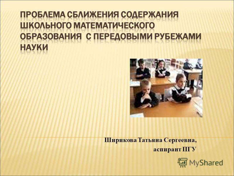 Ширикова Татьяна Сергеевна, аспирант ПГУ