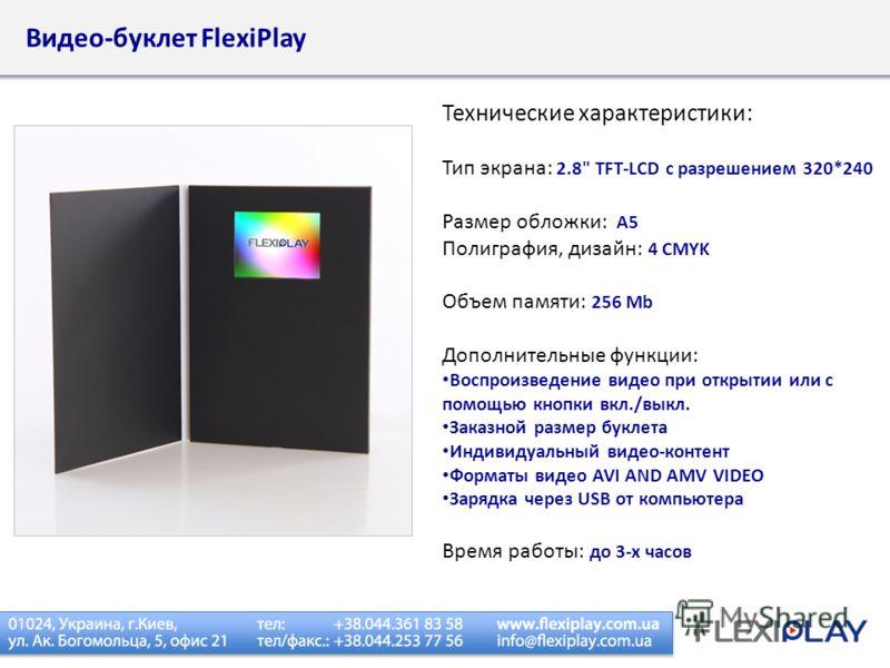 Видео-буклет FlexiPlay Технические характеристики: Тип экрана: 2.8
