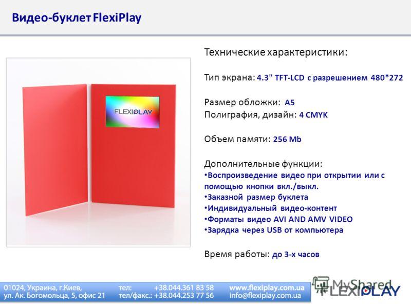 Видео-буклет FlexiPlay Технические характеристики: Тип экрана: 4.3