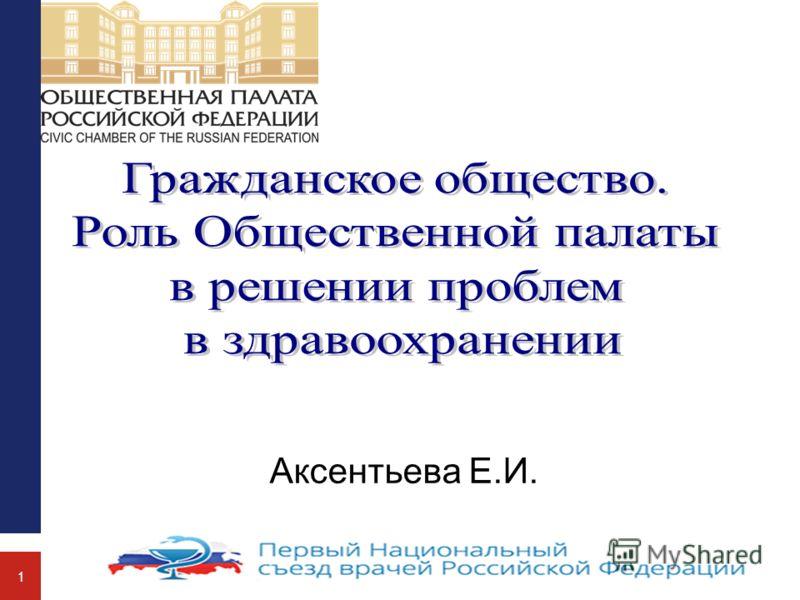 1 Аксентьева Е.И.