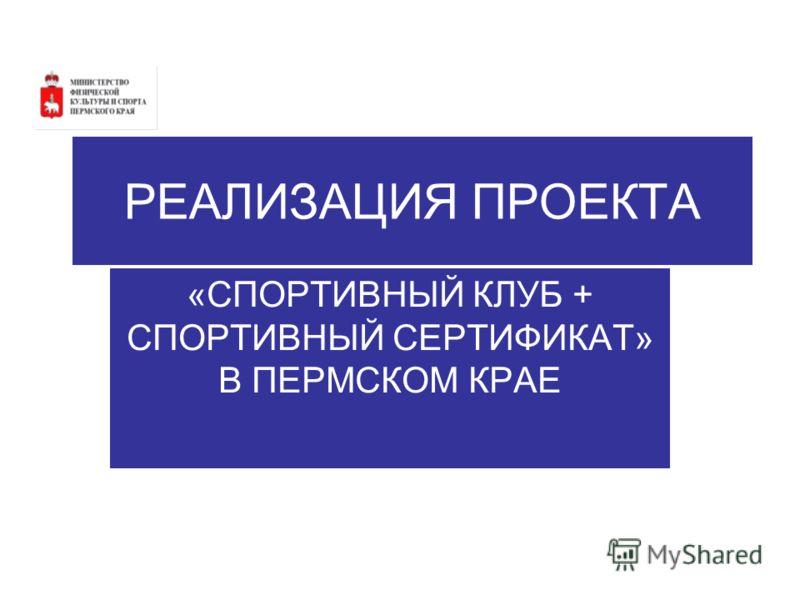 РЕАЛИЗАЦИЯ ПРОЕКТА «СПОРТИВНЫЙ КЛУБ + СПОРТИВНЫЙ СЕРТИФИКАТ» В ПЕРМСКОМ КРАЕ