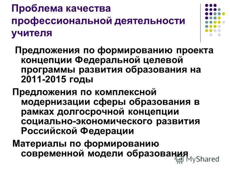 Предложения по формированию проекта концепции Федеральной целевой программы развития образования на 2011-2015 годы Предложения по комплексной модернизации сферы образования в рамках долгосрочной концепции социально-экономического развития Российской