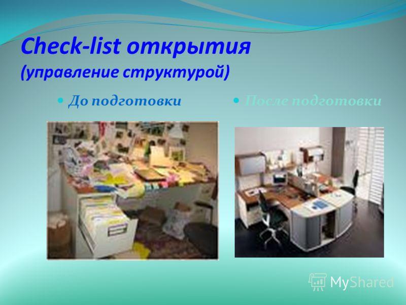 Check-list открытия (управление структурой) До подготовки После подготовки