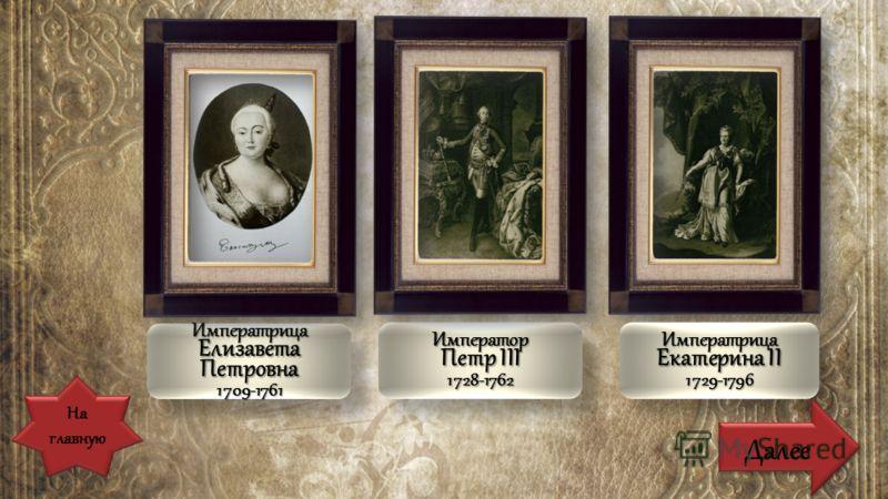 На главную Императрица Екатерина II Императрица Екатерина II 1729-1796 Императрица Екатерина II Императрица Екатерина II 1729-1796 Император Петр III Петр III 1728-1762 1728-1762 Император Петр III Петр III 1728-1762 1728-1762 Императрица Елизавета П