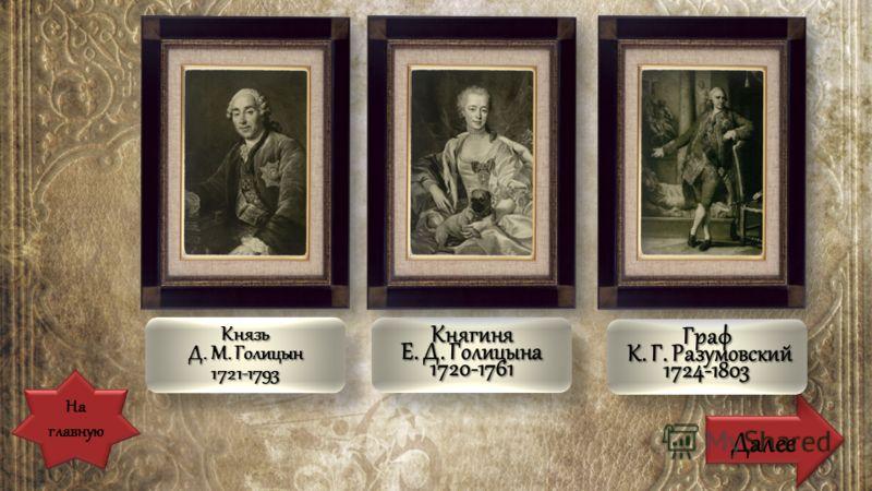 На главную Княгиня Е. Д. Голицына Е. Д. Голицына 1720-1761 Княгиня Е. Д. Голицына Е. Д. Голицына 1720-1761 Далее Князь Д. М. Голицын Д. М. Голицын 1721-1793 Князь Д. М. Голицын Д. М. Голицын 1721-1793 Граф К. Г. Разумовский К. Г. Разумовский 1724-180
