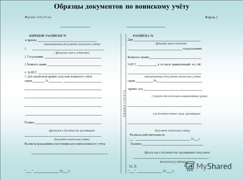 расписки в приеме от граждан документов воинского учета образец - фото 2