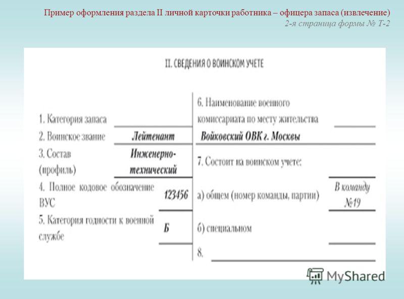 Пример оформления раздела II личной карточки работника – офицера запаса (извлечение) 2-я страница формы Т-2