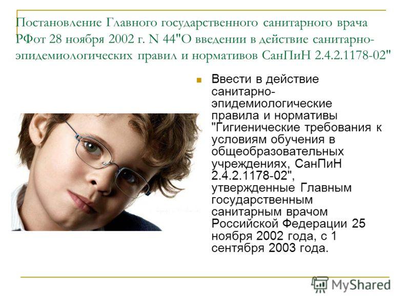Постановление Главного государственного санитарного врача РФот 28 ноября 2002 г. N 44