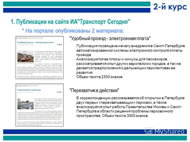 Публикация посвящена началу внедрения в Санкт-Петербурге автоматизированной системы электронного контроля оплаты проезда. Анализируются ее плюсы и минусы для пассажиров, рассматривается опыт других европейских городов, а так же делается предположения