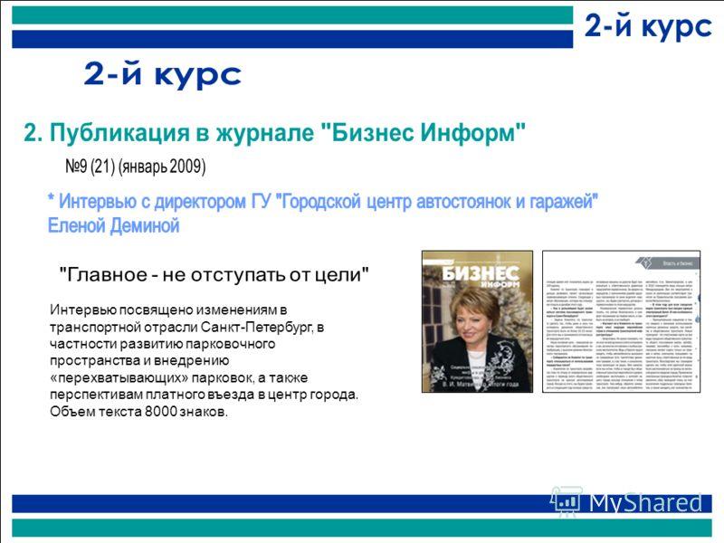 Интервью посвящено изменениям в транспортной отрасли Санкт-Петербург, в частности развитию парковочного пространства и внедрению «перехватывающих» парковок, а также перспективам платного въезда в центр города. Объем текста 8000 знаков.