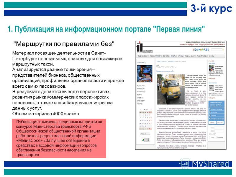 Материал посвящен деятельности в Санкт- Петербурге нелегальных, опасных для пассажиров маршрутных такси. Анализируются разные точки зрения – представителей бизнеса, общественных организаций, профильных органов власти и прежде всего самих пассажиров.