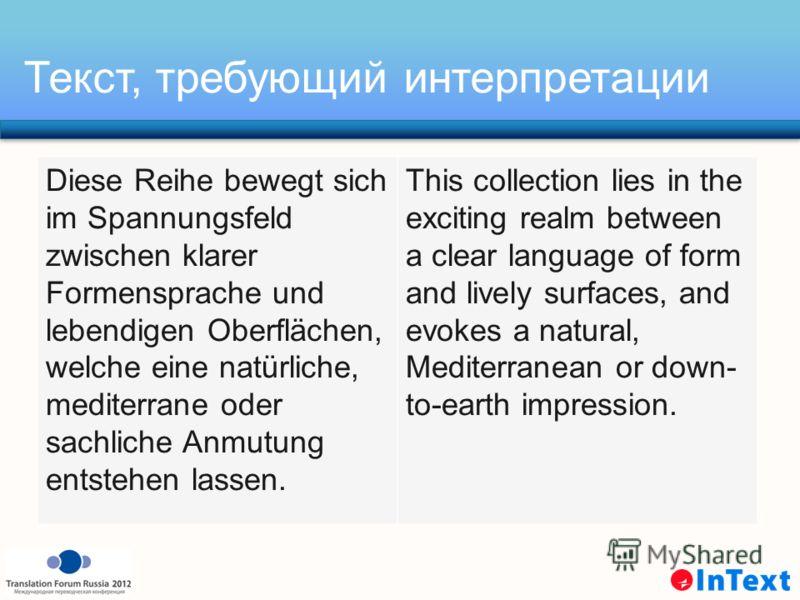 Текст, требующий интерпретации Diese Reihe bewegt sich im Spannungsfeld zwischen klarer Formensprache und lebendigen Oberflächen, welche eine natürliche, mediterrane oder sachliche Anmutung entstehen lassen. This collection lies in the exciting realm
