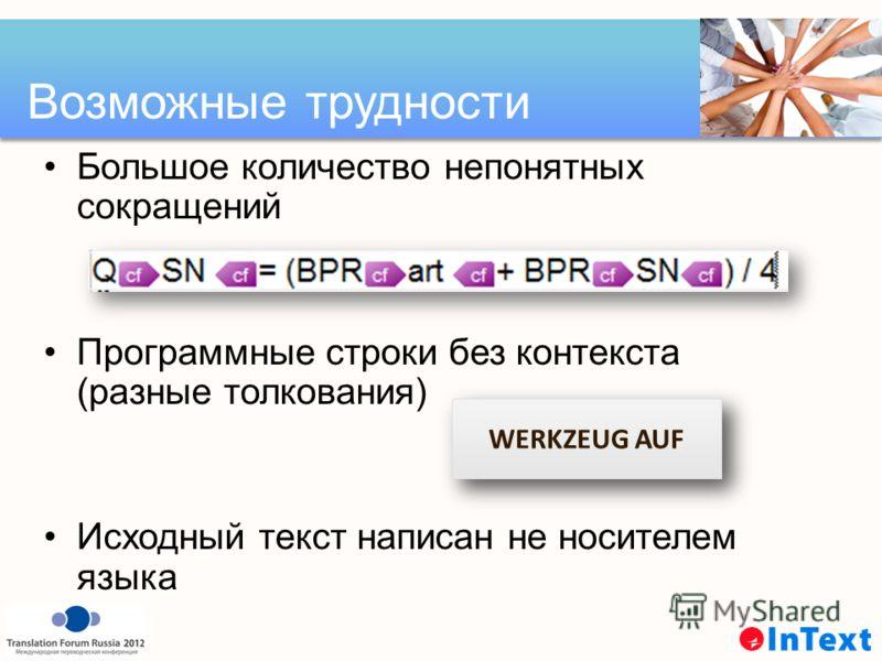 Возможные трудности Большое количество непонятных сокращений Программные строки без контекста (разные толкования) Исходный текст написан не носителем языка WERKZEUG AUF