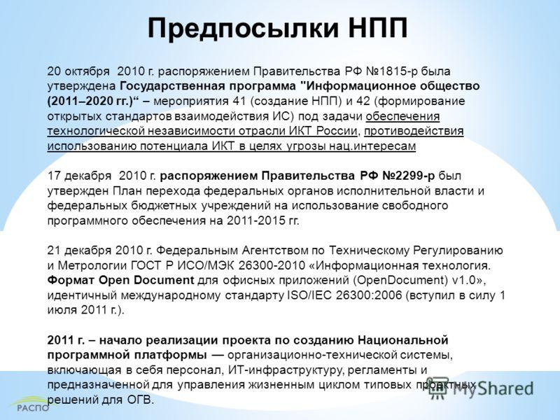 Предпосылки НПП 20 октября 2010 г. распоряжением Правительства РФ 1815-р была утверждена Государственная программа