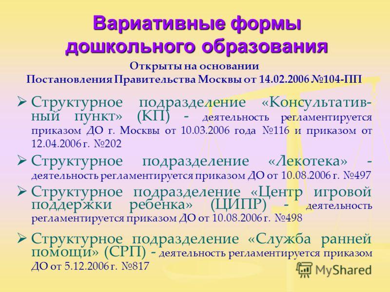 Открыты на основании Постановления Правительства Москвы от 14.02.2006 104-ПП Структурное подразделение «Консультатив- ный пункт» (КП) - деятельность регламентируется приказом ДО г. Москвы от 10.03.2006 года 116 и приказом от 12.04.2006 г. 202 Структу