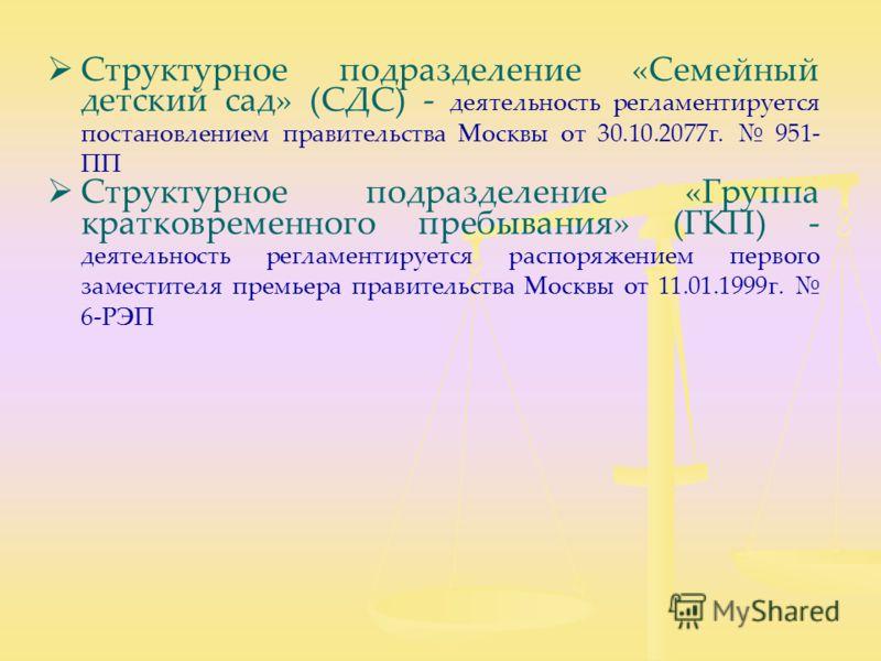 Структурное подразделение «Семейный детский сад» (СДС) - деятельность регламентируется постановлением правительства Москвы от 30.10.2077г. 951- ПП Стр