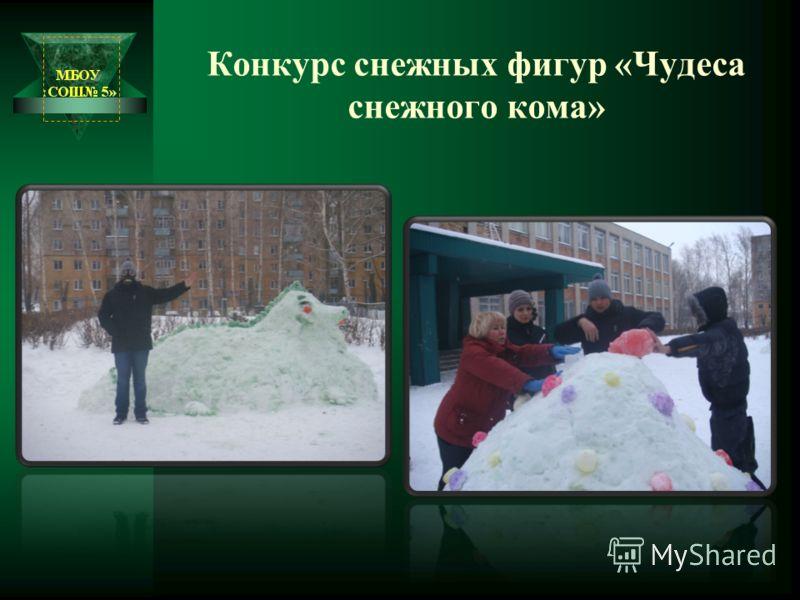 Конкурс снежных фигур «Чудеса снежного кома»