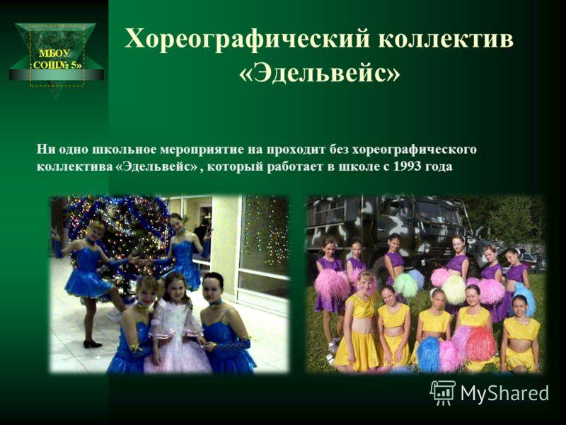 Хореографический коллектив «Эдельвейс» Ни одно школьное мероприятие на проходит без хореографического коллектива «Эдельвейс», который работает в школе с 1993 года