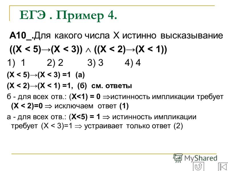 ЕГЭ. Пример 4. А10_.Для какого числа X истинно высказывание ((X < 5)(X < 3)) ((X < 2)(X < 1)) 1) 1 2) 2 3) 3 4) 4 (X < 5)(X < 3) =1 (а) (X < 2)(X < 1) =1, (б) см. ответы б - для всех отв.: (X