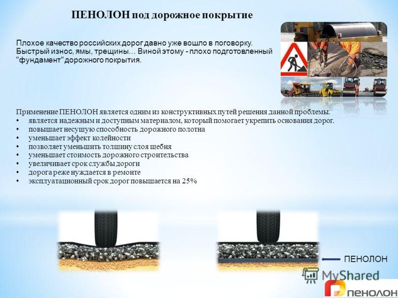 ПЕНОЛОН под дорожное покрытие Плохое качество российских дорог давно уже вошло в поговорку. Быстрый износ, ямы, трещины… Виной этому - плохо подготовленный