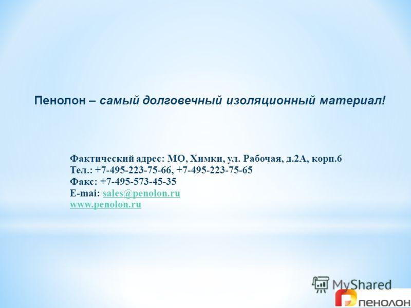 Пенолон – самый долговечный изоляционный материал! Фактический адрес: МО, Химки, ул. Рабочая, д.2А, корп.6 Тел.: +7-495-223-75-66, +7-495-223-75-65 Факс: +7-495-573-45-35 E-mai: sales@penolon.rusales@penolon.ru www.penolon.ru