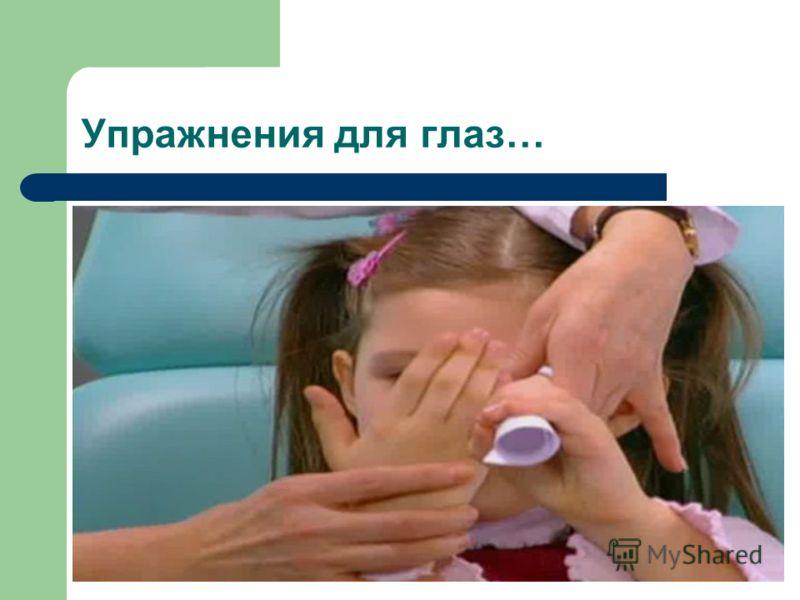 Упражнения для глаз…