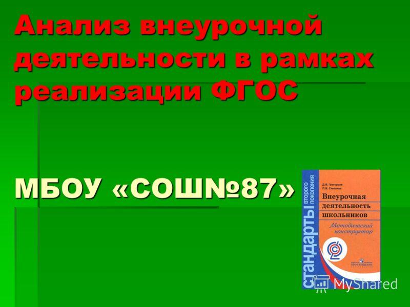 Анализ внеурочной деятельности в рамках реализации ФГОС МБОУ «СОШ87»