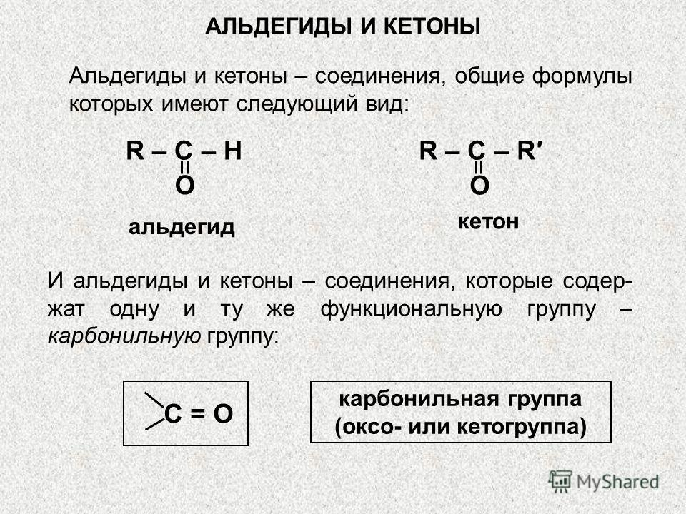 АЛЬДЕГИДЫ И КЕТОНЫ R – C – HR – C – H O альдегид R – C – RR – C – R O кетон С = О карбонильная группа (оксо- или кетогруппа) И альдегиды и кетоны – соединения, которые содер- жат одну и ту же функциональную группу – карбонильную группу: Альдегиды и к
