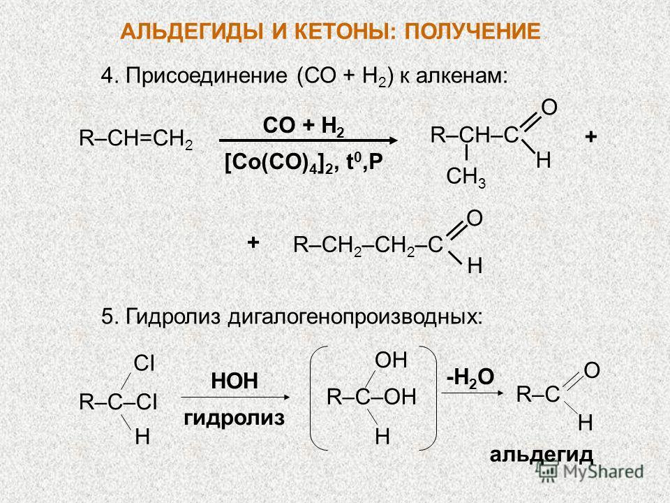 CO + H 2 [Co(CO) 4 ] 2, t 0,P R–CH=CH 2 R–CH–C O H CH 3 4. Присоединение (СО + Н 2 ) к алкенам: O H R–CH 2 –CH 2 –C 5. Гидролиз дигалогенопроизводных: HOH гидролиз R–C–CI CI Н R–C–OH OH H альдегид R–C O H -H 2 O АЛЬДЕГИДЫ И КЕТОНЫ: ПОЛУЧЕНИЕ + +
