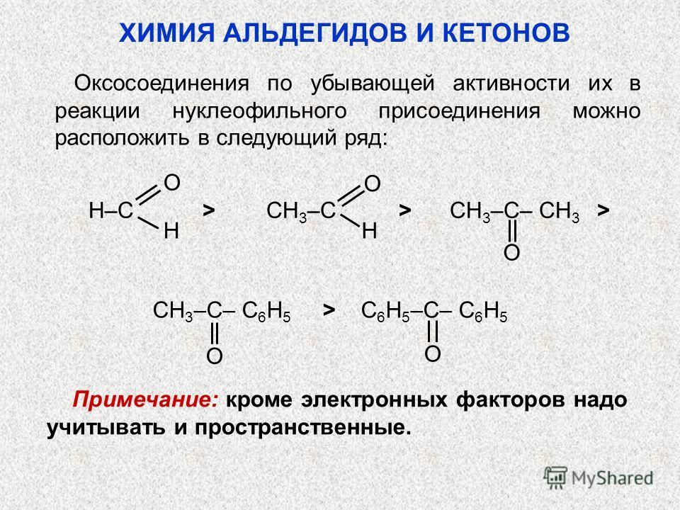 Оксосоединения по убывающей активности их в реакции нуклеофильного присоединения можно расположить в следующий ряд: H–C > CH 3 –C > CH 3 –C– CH 3 > O O H O H CH 3 –C– C 6 H 5 > C 6 H 5 –C– C 6 H 5 O O Примечание: кроме электронных факторов надо учиты