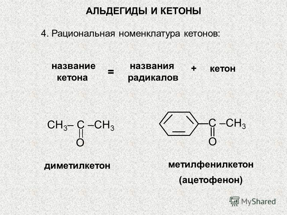 АЛЬДЕГИДЫ И КЕТОНЫ 4. Рациональная номенклатура кетонов: название названия кетона радикалов = + кетон CH 3 – C –CH 3 O диметилкетон метилфенилкетон (ацетофенон) C –CH 3 O