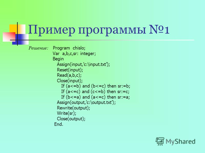 Решение: Program chislo; Var a,b,c,sr: integer; Begin Assign(input,c:\input.txt); Reset(input); Read(a,b,c); Close(input); If (a