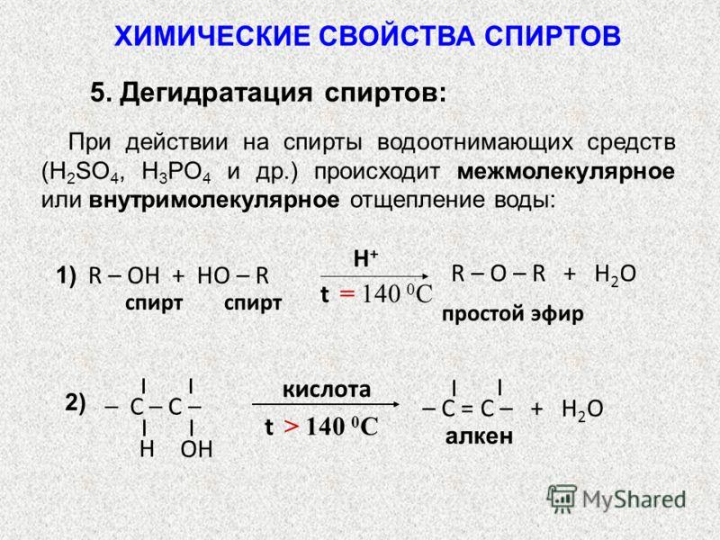 5. Дегидратация спиртов: При действии на спирты водоотнимающих средств (H 2 SO 4, H 3 PO 4 и др.) происходит межмолекулярное или внутримолекулярное отщепление воды: простой эфир R – O – R + H 2 O H+H+ R – OH + HO – R спирт 1) алкен – C = C – + H 2 O