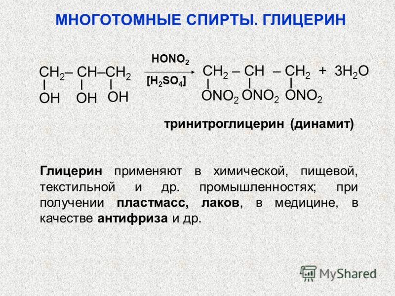 тринитроглицерин (динамит) HONO 2 [H 2 SO 4 ] ONO 2 СН 2 – CH – СН 2 + 3H 2 O OH СН 2 – CH–СН 2 МНОГОТОМНЫЕ СПИРТЫ. ГЛИЦЕРИН Глицерин применяют в химической, пищевой, текстильной и др. промышленностях; при получении пластмасс, лаков, в медицине, в ка