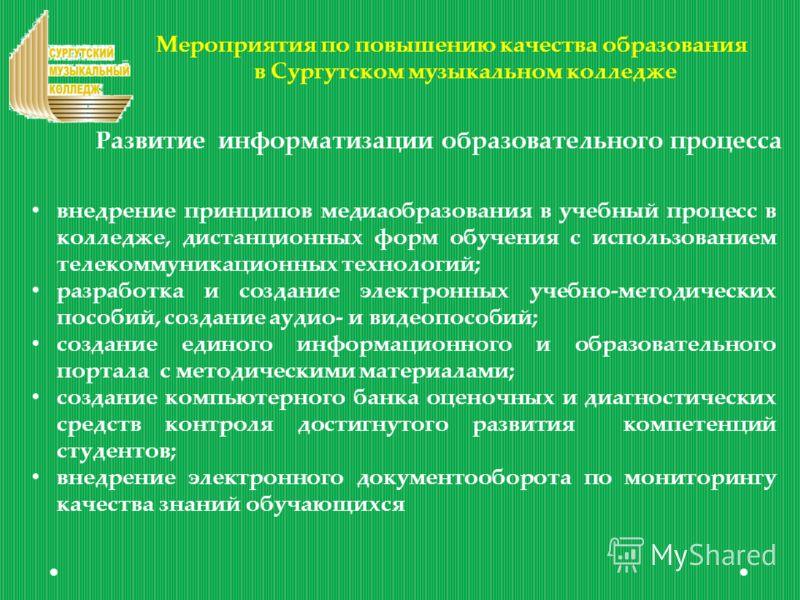 Мероприятия по повышению качества образования в Сургутском музыкальном колледже Развитие информатизации образовательного процесса внедрение принципов медиаобразования в учебный процесс в колледже, дистанционных форм обучения с использованием телекомм