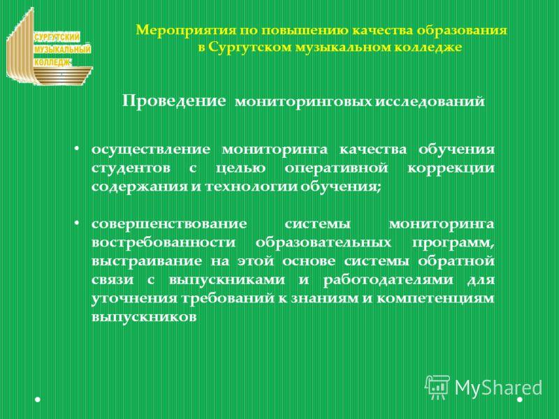 Мероприятия по повышению качества образования в Сургутском музыкальном колледже Проведение мониторинговых исследований осуществление мониторинга качества обучения студентов с целью оперативной коррекции содержания и технологии обучения; совершенствов
