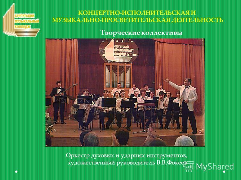 Творческие коллективы Оркестр духовых и ударных инструментов, художественный руководитель В.В.Фокеев